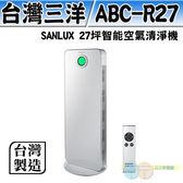 *元元家電館*SANLUX 台灣三洋 27坪負離子空氣清淨機 ABC-R27