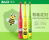 拜爾兒童電動牙刷充電式聲波防水小孩寶寶軟毛自動牙刷