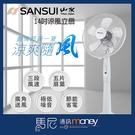 (免運)SANSUI 山水 14吋涼風立扇SAF-1470/電風扇/三段風速/廣角送風/節能省電/極低噪音/【馬尼】