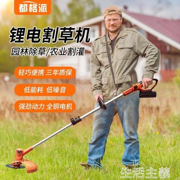 鋰電割草機 電動割草機充電式小型家用多功能除草機草坪修剪機鋰電手持打草機 MKS生活主義