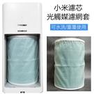 空氣清淨機 配件專區 光觸媒濾網套【KH111】