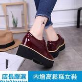 厚底小皮鞋女漆皮內增高鬆糕女鞋【洛麗的雜貨鋪】