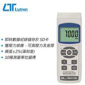 Lutron 路昌 PM-9117SD 記憶式壓力/差壓計【24小時快速出貨(假日除外)】