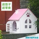 狗屋室內中型小型犬狗窩泰迪博美比熊四季可拆洗狗房子戶外貓兔窩MBS「時尚彩虹屋」