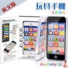 兒童音樂玩具手機 卡通玩具音樂燈光仿真學習手機-JoyBaby