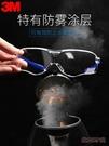 3M護目鏡勞保防風沙防飛濺打磨騎行防塵防護眼鏡男女摩托車防霧
