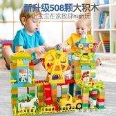 兒童大顆粒積木男女孩動腦益智力大號拼裝模型寶寶多功能拼插玩具 創意家居
