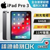 【創宇通訊│福利品】A規保固3個月 Apple iPad Pro 3 64GB Wi-Fi版 11吋平板【A1980】開發票