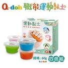 【Q-doh】運動黏土 60g 四入組 (硬/中硬/中軟/軟)