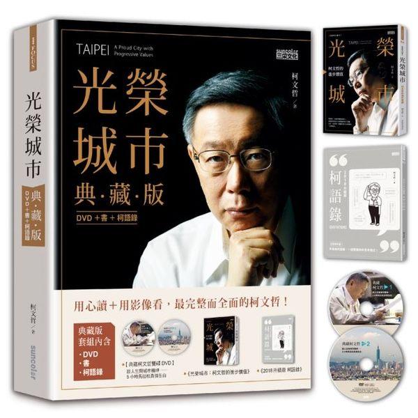 光榮城市【典藏版】(DVD+書+2018全新柯語錄)三采 (購潮8)