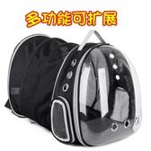貓包太空寵物艙包透明貓咪背包外出便攜包狗狗雙肩包裝貓書包籠子 喵小姐