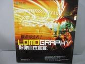 【書寶二手書T5/攝影_HRK】攝影零公式!Lomography影像自由宣言_黃祺昌 WONG Kei