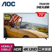 【AOC】70型 4K HDR聯網液晶顯示器+視訊盒 70U6195 - 送基本安裝