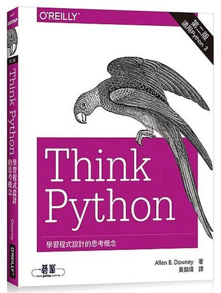 Think Python|學習程式設計的思考概念 第二版