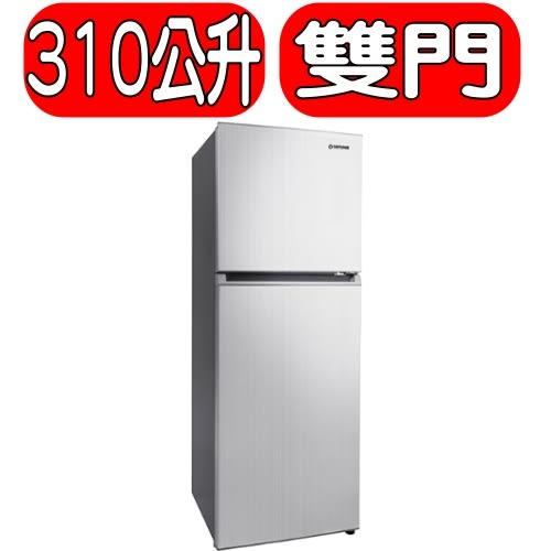 大同TATUNG 【TR-B310VI-HS】《310公升》雙門冰箱