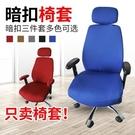 辦公室電腦轉椅椅套扶手彈力棉椅套老板椅套布藝暗扣三件套