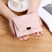 短皮夾新款韓版女式短款錢包磨砂皮錢包女士零錢包薄款迷妳小錢包 艾維朵