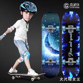 兒童滑板車 四輪滑板青少年初學者刷街成人兒童男女生雙翹公路滑板車 df11613【大尺碼女王】