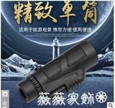 望遠鏡 單筒手機望遠鏡高清高倍夜視非紅外人體透視成人演唱會拍照 薇薇家飾