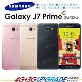 【贈行動電源】Samsung  Galaxy J7 Prime 尊爵版 (3+32G) 金/粉/黑 贈防摔空壓殼、9H玻璃保護貼