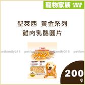 寵物家族-聖萊西SEEDS 黃金系列-雞肉乳酪圓片200g
