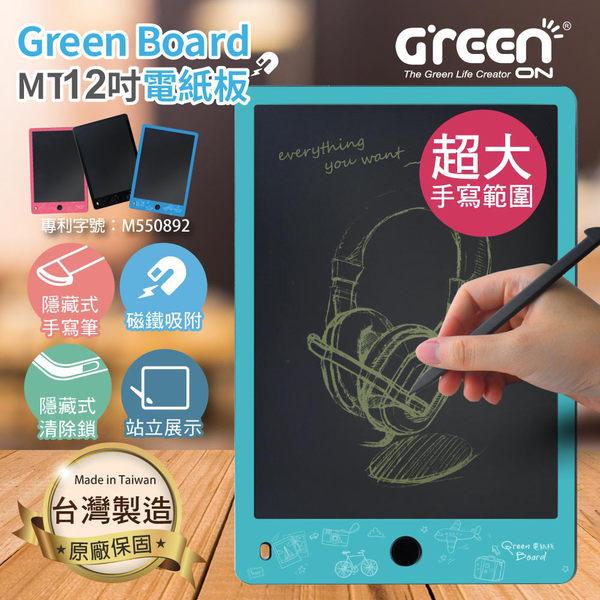《MIT 夢想綠》Green Board MT 12吋電紙板 電子紙手寫板 液晶手寫板 電子畫板