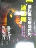 【書寶二手書T1/兩性關係_LGM】讓他無法離開你的迷魂陣_李民傑/龍震天