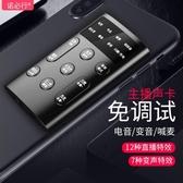 變聲器 手機電腦直播套裝聲卡吃雞語微信語音聲音變聲器軟件主播電音身卡 莎瓦迪卡