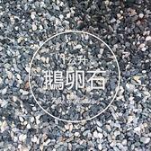 ⓒ*1L* 大號A級鵝卵石(1cm) 宜蘭石【C002027】
