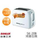 【台灣三洋 SANLUX】烤麵包機 SK-20B