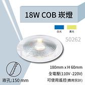 【奇亮科技】含稅 15公分 18W COB崁燈 LED崁燈 超強光源 可遙控 全電壓 ITE-50262