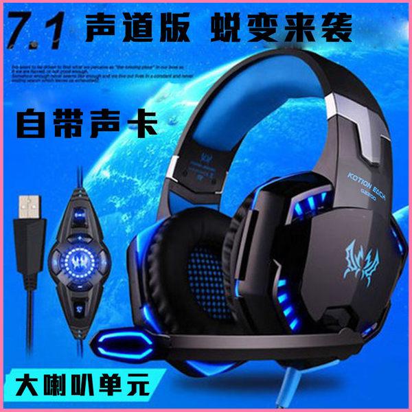 因卓 g2200震動7.1聲道電競遊戲耳機帶麥USB頭戴式重低音電腦耳麥  E起購