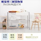【M.S.魔法空間】35x120x90高...