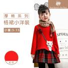 紅色斜背包造型拼接格裙長版T 小洋裝 [...