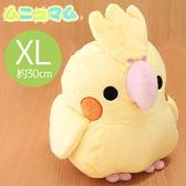 Hamee 日本 Mini Bird 啾啾鳥 超巨大系列 絨毛玩偶 超大鸚鵡娃娃 (玄鳳鸚鵡) 390-889170