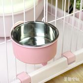 愛寵物狗籠貓籠壁掛單碗不銹鋼籠配套碗懸掛喂水碗 SH520『美鞋公社』