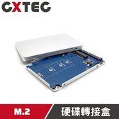 CXTEC 創想 NGFF M.2 SATA 2.5吋 SSD 鋁合金固態硬碟盒轉接盒托架 7mm【MSE-N70】