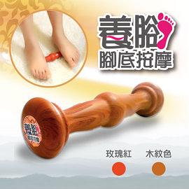 【 X-BIKE 晨昌】 養腳。腳底按摩   穴道按摩 養生 身體保健 台灣精品UB259