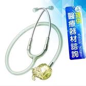 來而康 心鑽系列 Spirit 精國聽診器 CK-AD606PF 單面聽診器