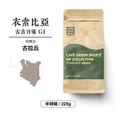 衣索比亞古吉柯爾洽古拉丘日曬咖啡豆G1(半磅)|咖啡綠商號