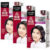 美吾髮 快速染髮霜系列(共6色) ◆四季百貨◆