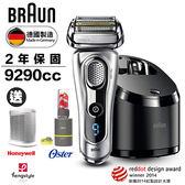 【德國百靈BRAUN】健康豪華組合-9系列音波電鬍刀 9290cc
