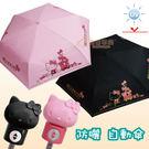 【Hello Kitty雨傘】凱蒂貓造型...