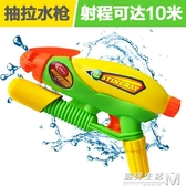 加壓高壓小水槍不漏水夏天男孩女孩滋呲噴水槍抽拉式戶外玩具 遇見生活