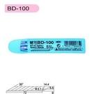 《享亮商城》BD-100 筆刀刀片(5枚入)  N.T