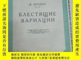 二手書博民逛書店光輝的變奏曲(鋼琴)肖邦曲罕見1955年外文版 8開平裝館藏Y3119 出版1955