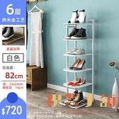 簡易鞋架子鐵藝多層家用室內門口收納小鞋柜【倪醬小舖】