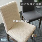 椅套 彈力椅套四季家用椅子套連體餐椅套彈力簡約現代酒店椅套定做 『快速出貨』