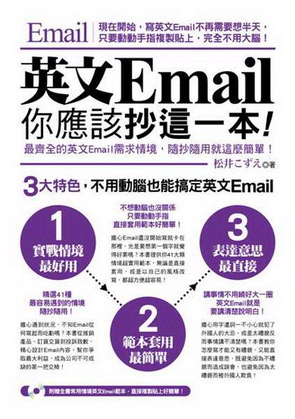 英文Email,你應該抄這一本!:(超值光碟附贈全書常用情境英文Email範本,直接複製貼上好簡單!)