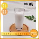 INPHIC-牛奶模型 牛奶 豆漿 牛乳 鮮奶-IMFL002104B